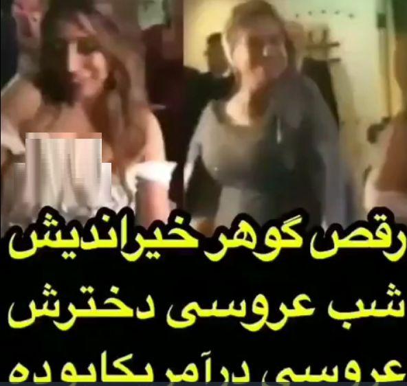 عروسی دختر گوهر خیراندیش + فیلم