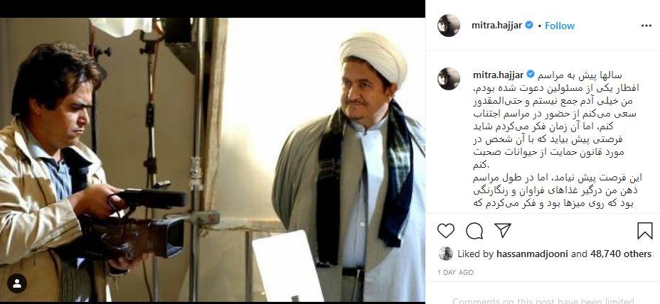 Screenshot_2020-12-14 Mitra Hajjar میترا حجار ( mitra hajjar) • Instagram photos and videos