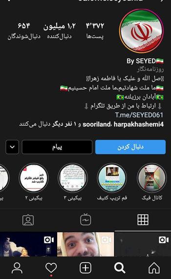 اینستاگرام مجری «منوتو» هک شد