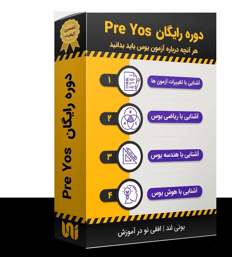 دوره رایگان Pre Yos (آشنایی با آزمون یوس ترکیه)