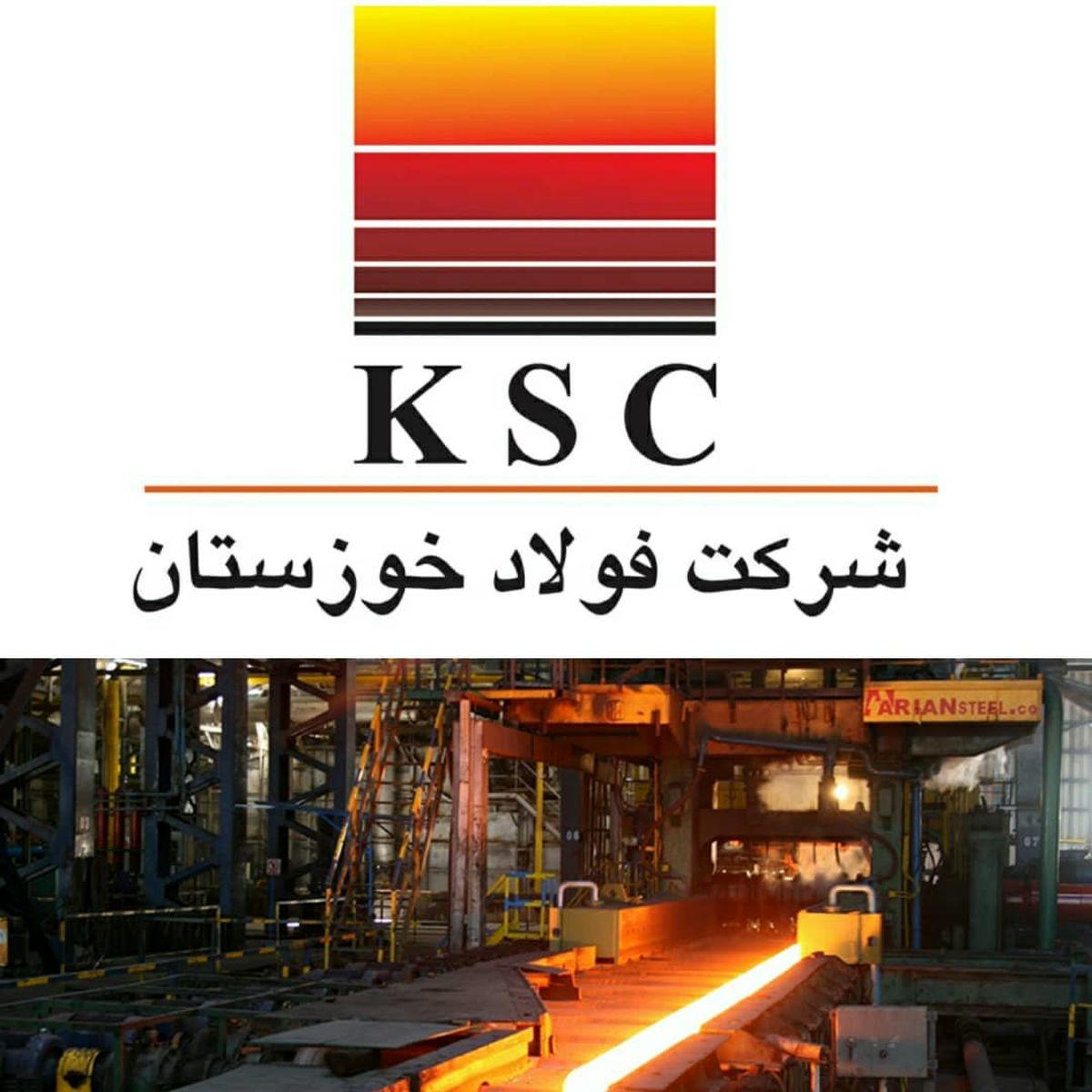 تغییر در هیات مدیره فولاد خوزستان