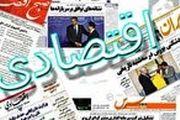 روزنامه های اقتصادی سه شنبه 3 دی