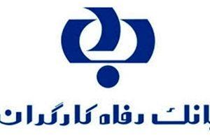 اعطای تسهیلات ارزان قیمت به کارگران نمونه استان های کشور از سوی بانک رفاه