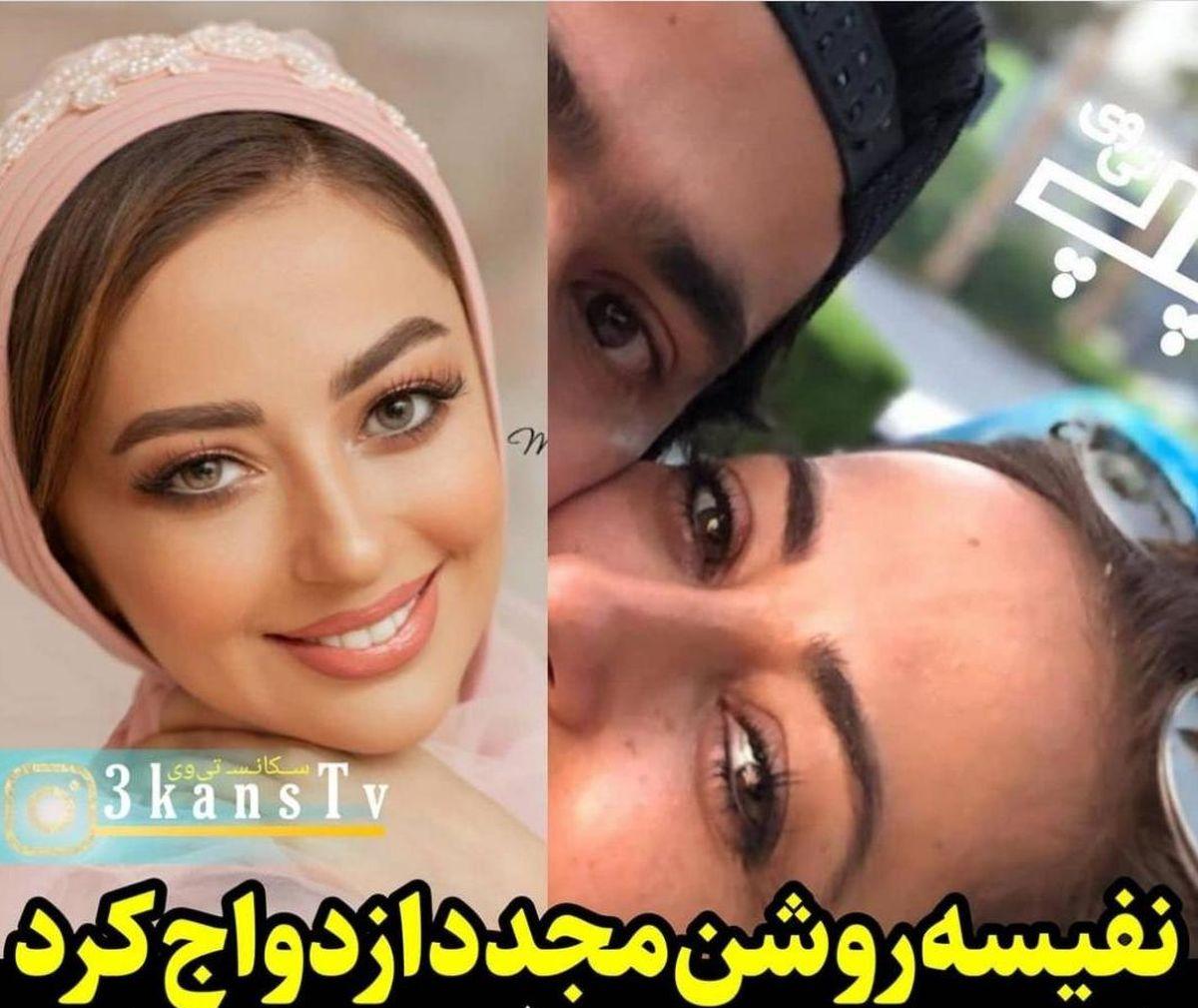 ازدواج مجدد نفیسه روشن فاش شد + سند