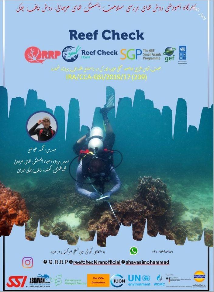 آشنایی 50 نفر از اعضای جوامع محلی و علاقه مندان با روش های بررسی سلامت آبسنگ های مرجانی