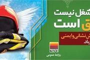 پیام مدیرعامل فولاد خوزستان به مناسبت هفتم مهرماه روز آتش نشانی و ایمنی