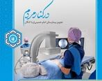 پتروشیمی های منطقه پارس پشتیبان بیمارستان های کنگان و دیر