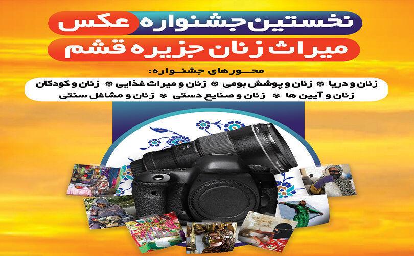 سه رویداد فرهنگی-هنری در قشم برگزار میشود