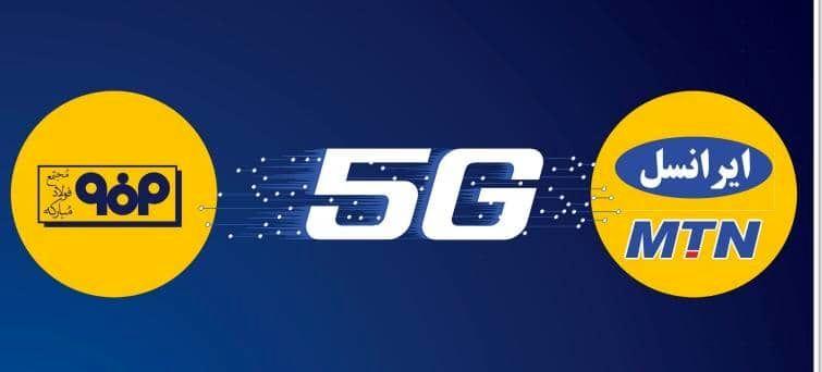 تفاهم نامه ایجاد شبکه 5G میان فولاد مبارکه و ایرانسل امضا خواهد شد
