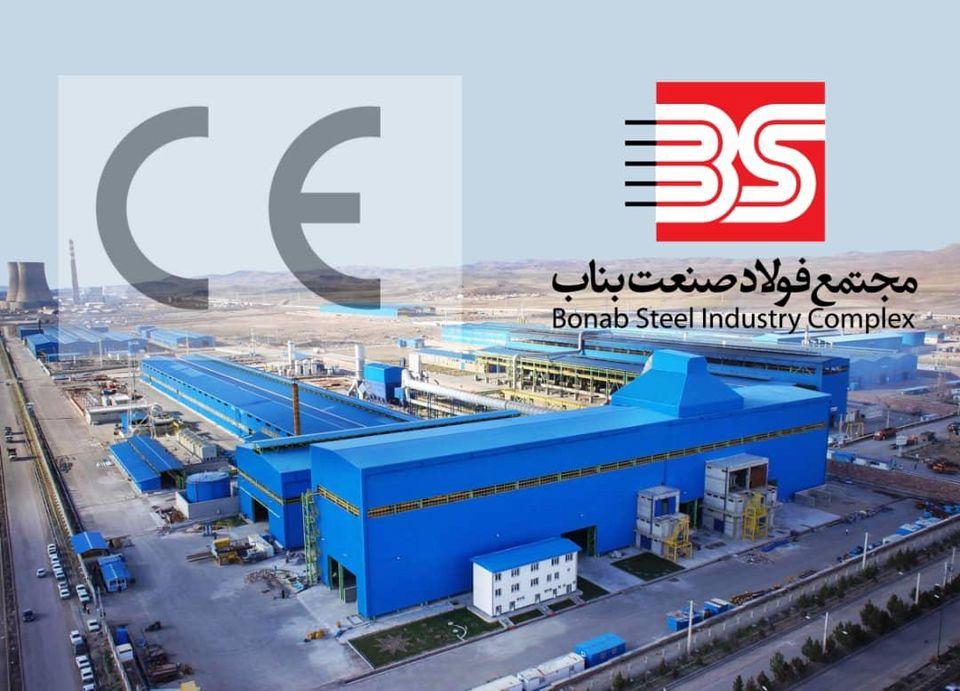 تایید مجدد صدورمحصولات مجتمع فولاد صنعت بناب به بازارهای جهانی