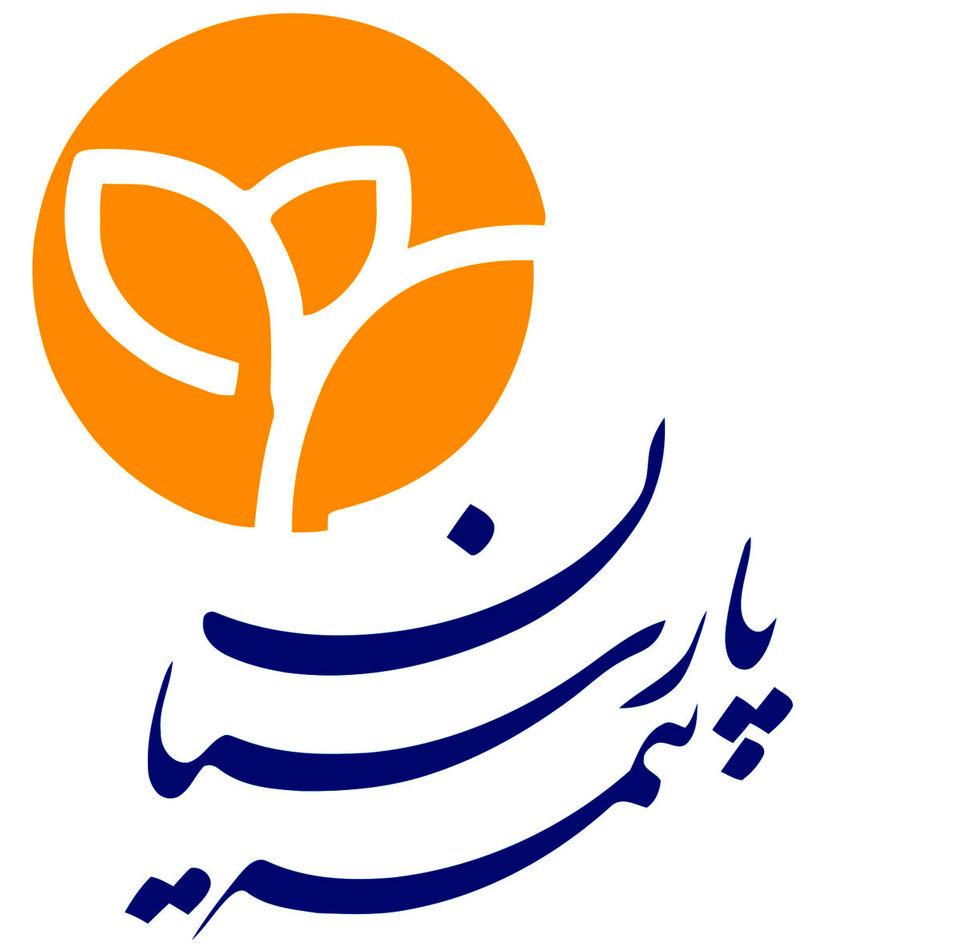 بیمه پارسیان به عنوان اولین شرکت صنعت بیمه مجمع عمومی خود را برگزار کرد