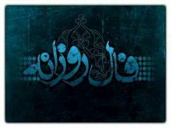فال روزانه امروز 10 خرداد 1400