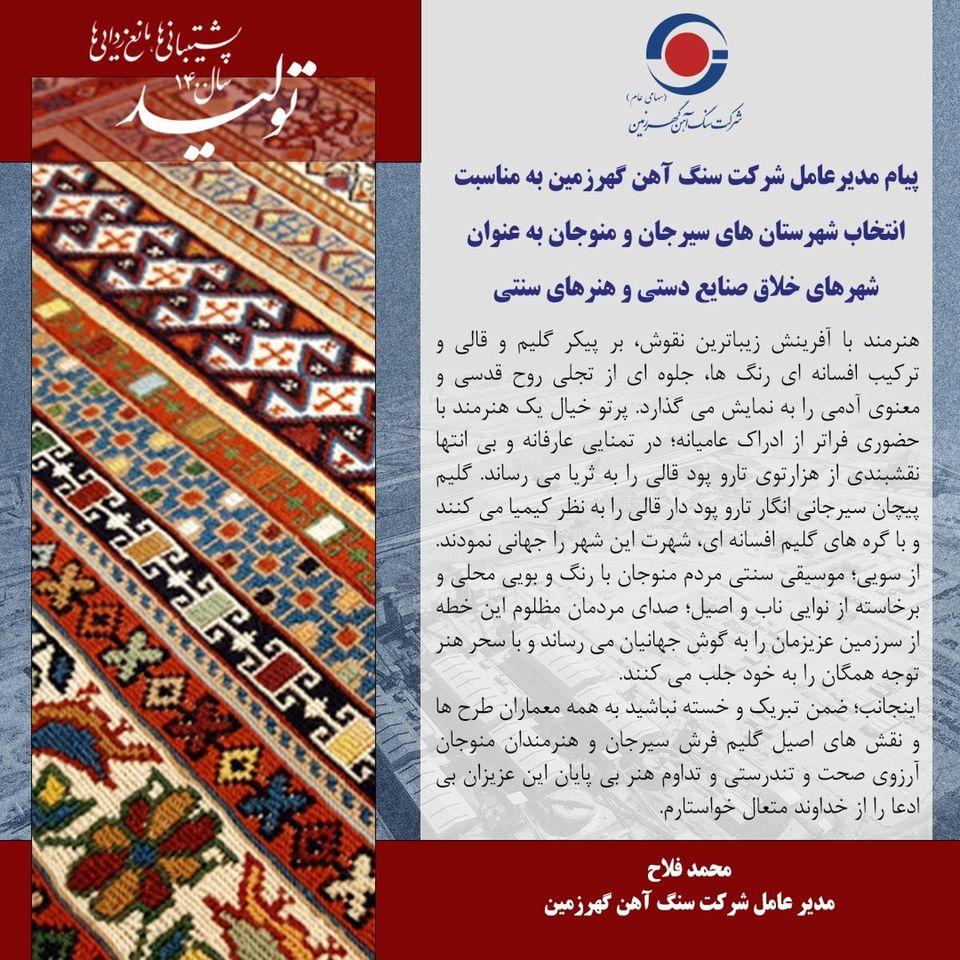 شهرستان های سیرجان و منوجان به عنوان شهرهای خلاق صنایع دستی و هنرهای سنتی انتخاب شدند