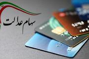محرومان کارت اعتباری سهام عدالت