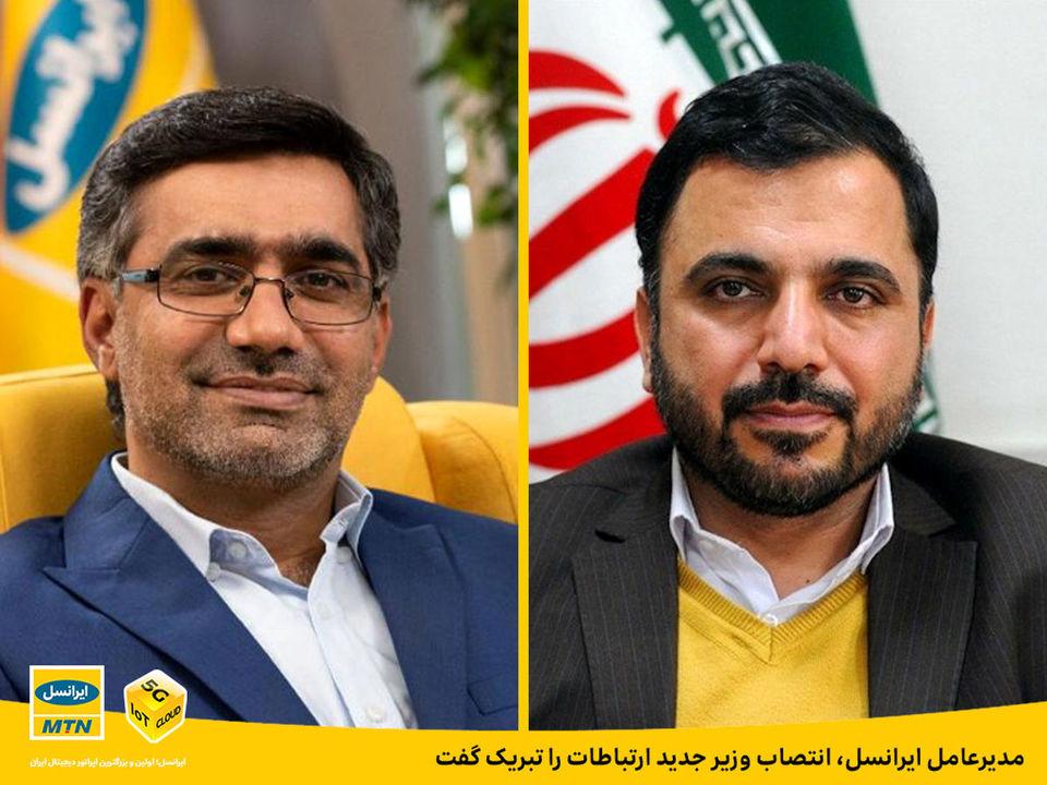 پیام تبریک مدیرعامل ایرانسل به مناسبت انتصاب وزیر جدید ارتباطات