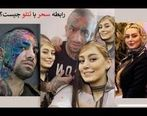 ابراز علاقه تتلو به سحر قریشی فاش شد + سند