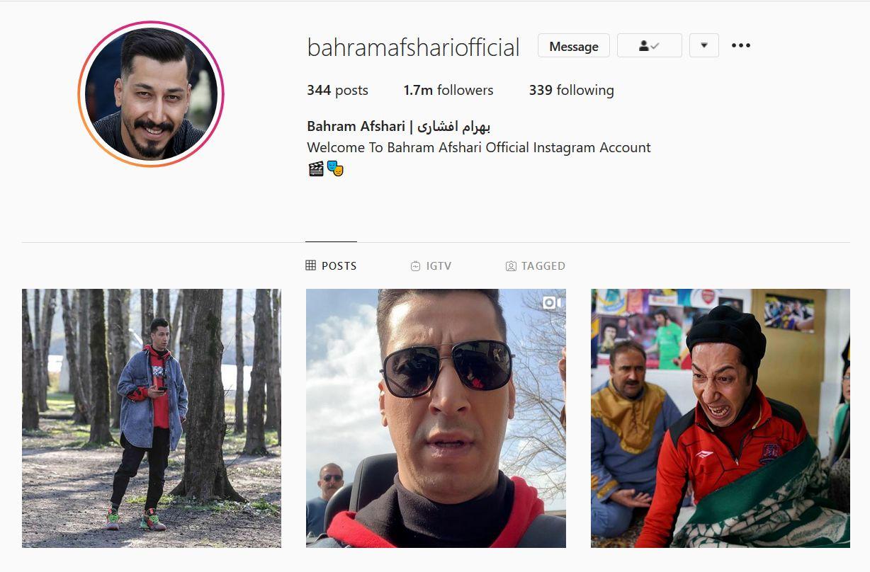 بهرام افشاری پربازدیدترین صفحه اینستاگرامی ایران را دارد