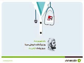 پیام تبریک مدیرعامل و اعضای هیأت مدیره بانک مهر ایران به مناسبت روز پزشک
