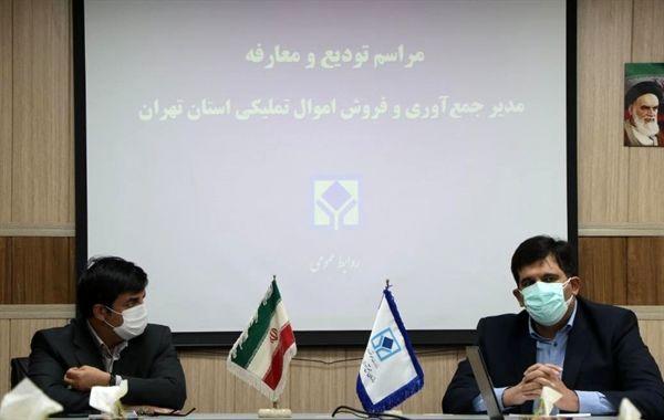 اعلام آمادگی استانداری تهران برای واگذاری زمین به اموال تملیکی