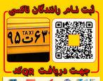 پرداخت کرایه تاکسی در اصفهان بدون نیاز به پول نقد با اپلیکیشین