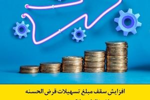 فزایش سقف مبلغ تسهیلات قرض الحسنه اشتغال زایی بانک توسعه تعاون