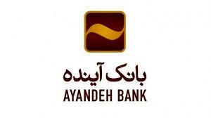 پرداخت 2083 فقره تسهیلات حمایتی بانک آینده به ارزش بیش از 329 میلیارد ریال
