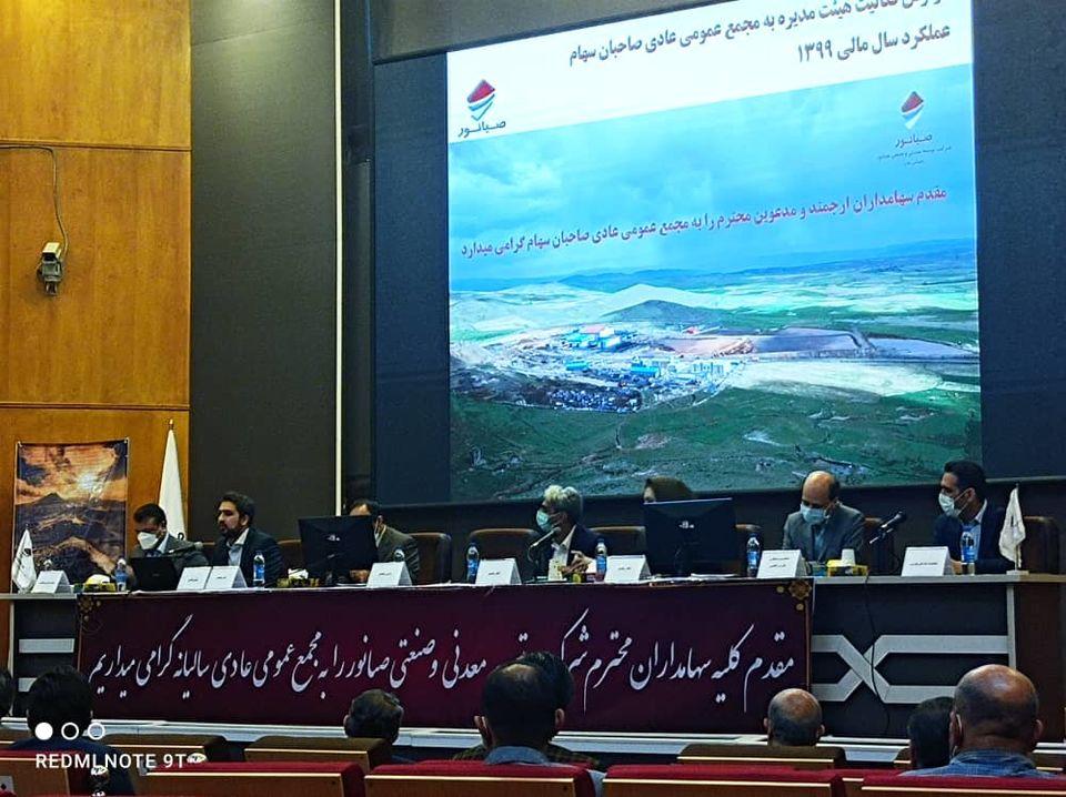 برگزاری مجمع صبانور در سالن تلاش تهران