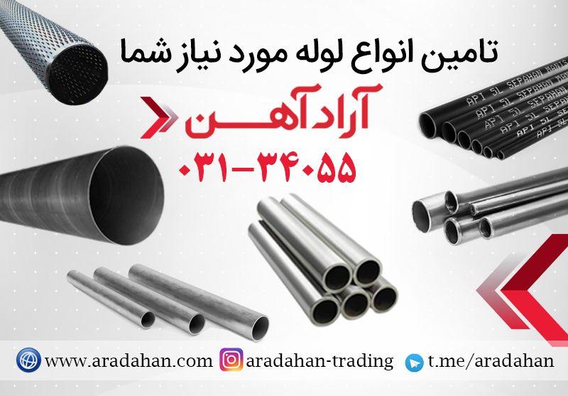 عرضه انواع لوله فولادی در آراد آهن
