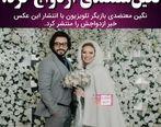 نگین معتضدی ازدواج کرد + عکس همسرش