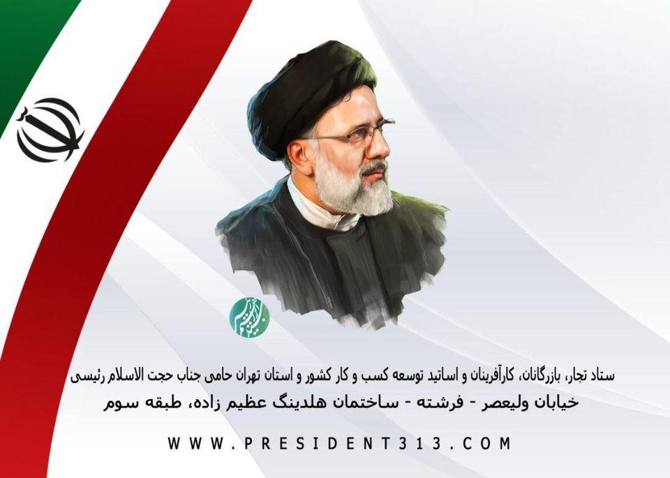 آغاز به کار ستاد انتخاباتی تجار و کارآفرینان حامی آیتالله رئیسی