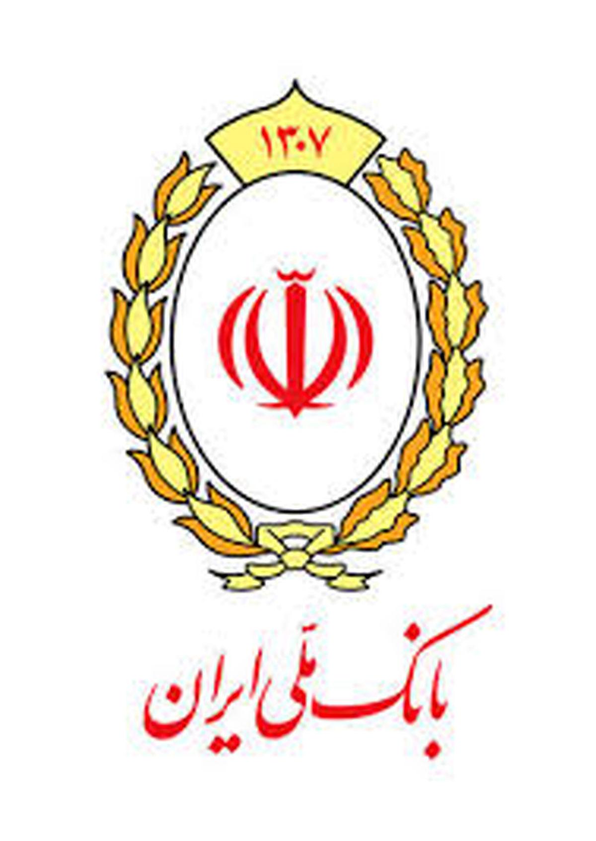 اطلاعیه بانک ملی ایران درباره انسداد حساب های مشتریان حقیقی فاقد کد شهاب