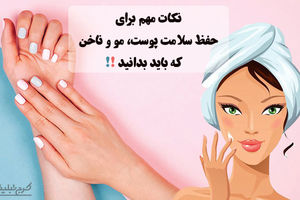 نکات مهم برای حفظ سلامت پوست، مو و ناخن که باید بدانید!