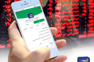 امکان صدور «بیمه کرونا» و «ثبتنام سامانه سجام» بر روی اپلیکیشن «صاپ» بانک صادرات ایران فراهم شد
