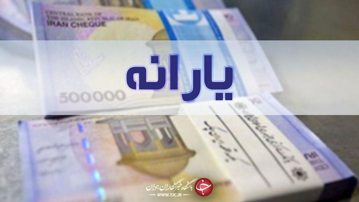خبر خوش در مورد پرداخت یارانه جدید