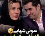 شماره دادن شهاب حسینی به خانم بازیگر + فیلم