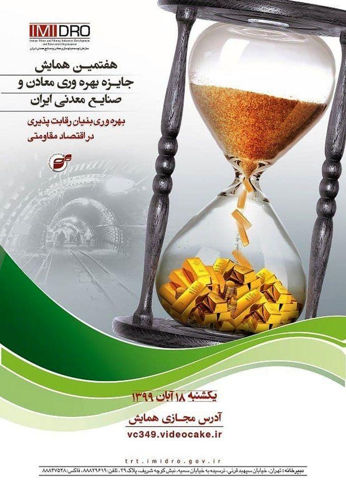 برگزاری هفتمین همایش جایزه بهره وری معادن و صنایع معدنی ایران؛ یکشنبه آینده