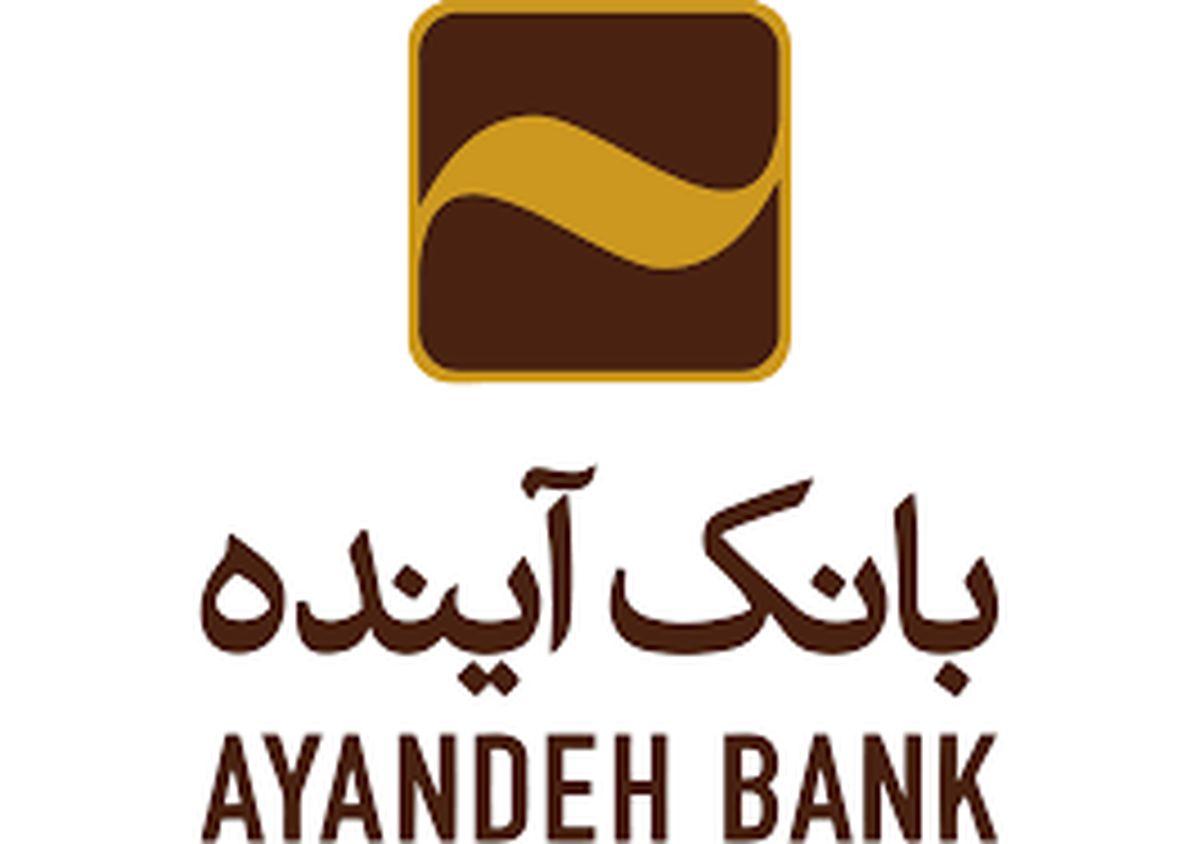 اعطای امتیاز اخذ تسهیلات، ویژه سپردهگذاران بلندمدت نزد بانک آینده