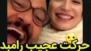 رامبد جوان دختر دار شد + فیلم