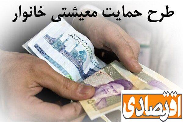 زمان واریز یارانه معیشتی بهمن ماه مشخص شد + مبلغ