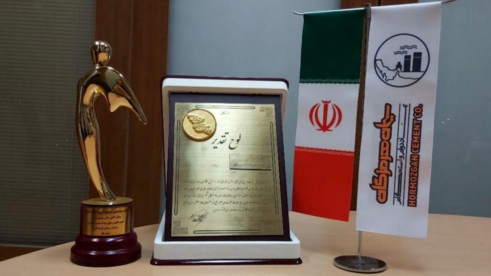 سیمان هرمزگان، برند شایسته سال 1399 ایران