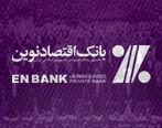 آگهی دعوت به مجمع عمومی فوقالعاده بانک اقتصادنوین