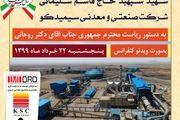 افتتاحیه کارخانه گندله سازی شهید سپهبد حاج قاسم سلیمانی شرکت صنعتی و معدنی سیمیدکو