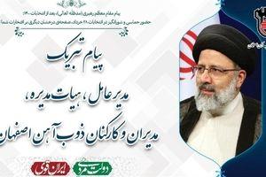 تبریک مدیرعامل ، هیات مدیره ، مدیران و کارکنان ذوب آهن اصفهان به رئیس جمهور منتخب
