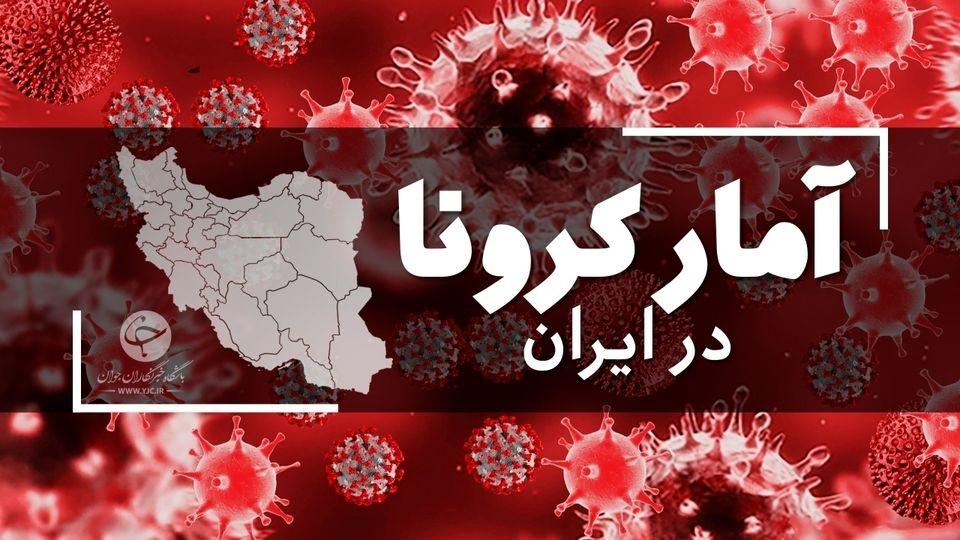 آمار فوتی های کرونا در ایران امروز 6 مهرماه | کرونا ۲۳۹ قربانی جدید گرفت