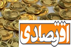 اخرین قیمت طلا و سکه در بازار چهارشنبه 28 اسفند + جدول