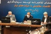 انعقاد تفاهم نامه سرمایه گذاری بین وزارت صمت و شرکت چادرملو