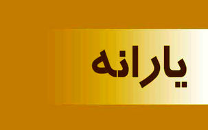 خبر خوش | یارانه مهر ماه سه برابر شد + رقم جدید یارانه