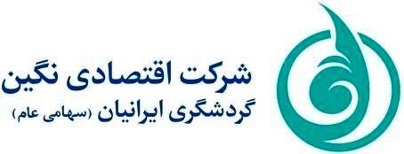 شرکت اقتصادی نگین گردشگری ایرانیان وارد فرابورس شد