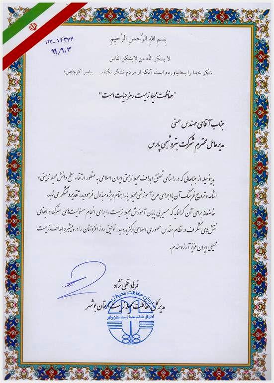 اهداء لوح تقدیر از سوی مدیرکل حفاظت محیط زیست استان بوشهر به مدیرعامل شرکت پتروشیمی پارس