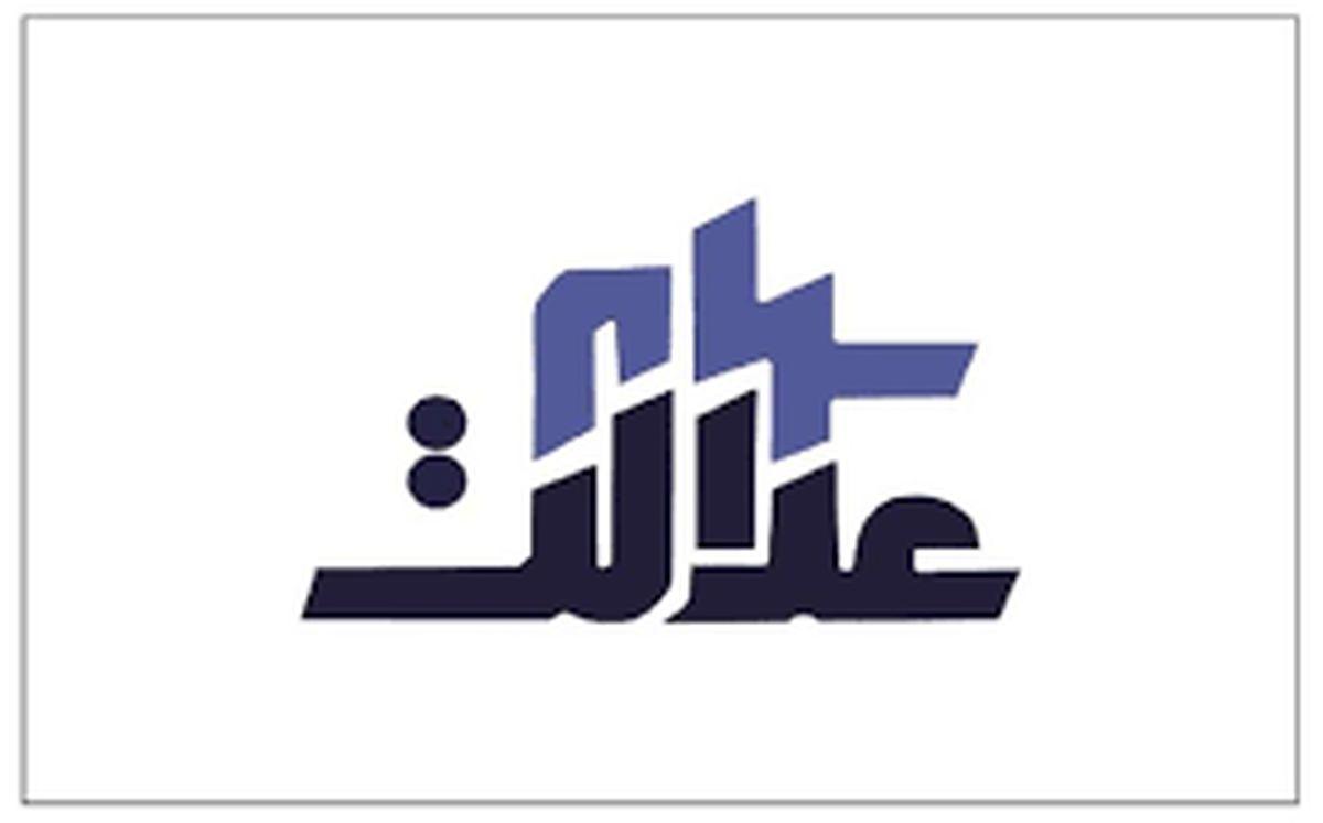 ارزش سهام عدالت جمعه 99/6/21 + جدول
